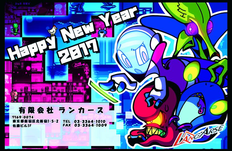 2017_nenga